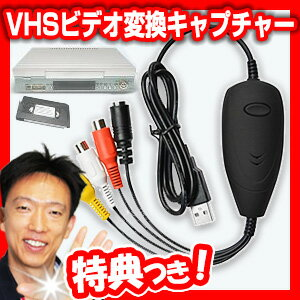 VHSビデオ変換キャプチャー USB接続ビデオキャプチャー ダビング機 劣化する前にアナログをデジタル変換 VHSや8mmビデオのデジタル保存 VHSダビングマシン
