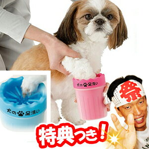 犬の足洗い 犬用肉球ブラシ イヌ 肉球 ワンちゃんの足洗い カップタイプでカンタン 小型犬用足洗いブラシ付きカップ