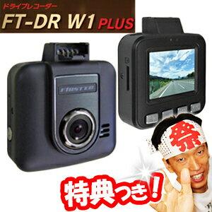 GPS搭載HDドライブレコーダー FT-DR W1 PLUS 8GBマイクロSD付属 GPSドライブレコーダー 事故記録カメラ ドライブカメラ 車載カメラ Gセンサー ドラレコ FT-DRW1プラス