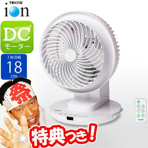 ★最大41倍+クーポン★ 3Dフルリモコンサーキュレーター SAKI-350DC テクノイオン搭載 DCモーター搭載 送風機 SAKI350DC エアコン 冷風器 の苦手な方へ [6月上旬入荷予定]
