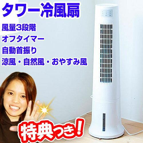 ★最大41倍+クーポン★ スリーアップ RF-T1800-WH タワー冷風扇 アクアスリムクール リモコン付 タワーファン 涼風扇 冷風機 扇風機 送風機 RFT1800WH
