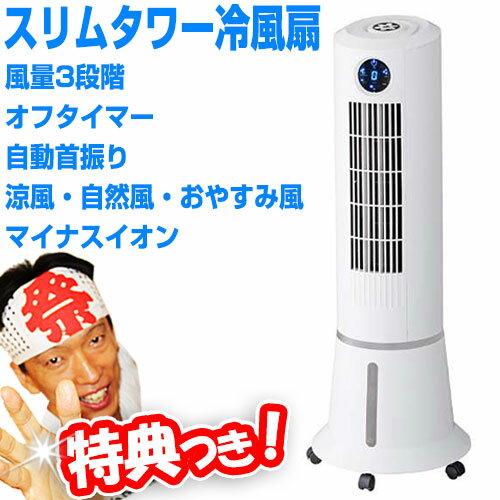 ★最大41倍+クーポン★ スリーアップ スリムタワー冷風扇 ウォータークールファン RF-T1801-WH リモコン付 マイナスイオン タンク5L タワーファン 涼風扇 冷風機 扇風機 送風機 RFT1801WH