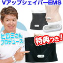 VアップシェイパーEMS ヒロミさんプロディース ジェル付き 着圧 腹巻 腹筋 ウエストシェイパーにEMSをプラス ブイアッ…