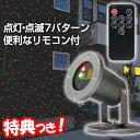 ★最大43倍+クーポン★ イルミネーションレーザーライト DE-004R LEDレーザーイルミネーションライト レッド&グリーン デコレーション…