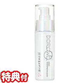 DOROwa どろーわ 薬用 つや肌とろり液 ドローワ 50ml 医薬部外品 乳液 日本製化粧品 スキンケア 水溶性プラセンタエキス配合 どろあわわ ね