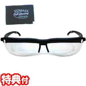 《クーポン配布中》 ビズマックス セルフアジャストグラス 遠近両用メガネ 度数調節可能 リーディンググラス ルーペ 眼鏡 めがね Vizmaxx Self Adjusting Glasses