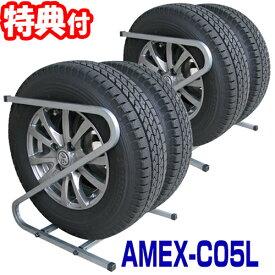 AMEX-C05L タイヤラック 2本収納×2ラック 普通自動車用 タイヤサイズ195〜235 スタッドレスタイヤ タイヤ保管ラック タイヤ収納ラック を