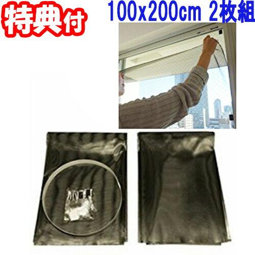 SEKISUI セキスイ 遮熱クールアップ 100x200cm 2枚組 窓に貼るだけ 省エネ 断熱 遮熱 UVカット 遮熱クールネット がパワーアップ