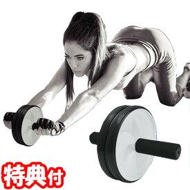 KEEPs ボディトレーニングローラー MCF-46 トレーニングホイール ローラートレーニング 腹筋 背筋 腹直筋 インナーマッスル エクササイズローラー