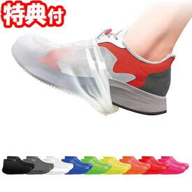 アクティバイタル スニーカバー 9色 2個購入で送料無料します シューズ用レインカバー 雨用靴カバー 足元カバー 靴 スニーカー くつ 防水シューズカバー スニーカーカバー グッズマン ACTIVITAL SNEACOVER こ