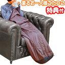 着るお一人様こたつ2 TKKROHKO サンコー 着る電気こたつ 1人用こたつ 電気ひざ掛け 着る毛布 着るこたつ 着るコタツ 1人用コタツ 1人様…