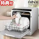 AINX 食器洗い乾燥機 AX-S3W 工事不要 卓上型 食器洗い機 食洗器 食洗機 AXS3W 据置型 食器洗い乾燥器 う