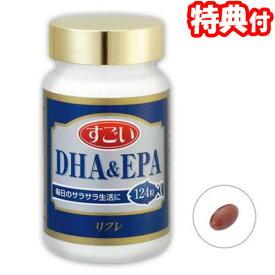 《200円クーポン配布》 リフレ すごいDHA&EPA 124粒 イワシ抽出ペプチド DHA EPA お魚サプリメント 日本製 健康食品 わ