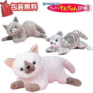 《クーポン配布中》 なでなでねこちゃんDX3 ロシアンブルーちゃん アメショーちゃん シャムちゃん 撫でると鳴くぬいぐるみ なでなでネコちゃん なでなで猫ちゃん 猫のぬいぐるみ 癒しのペ