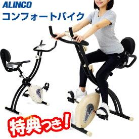 ALINCO アルインコ AFB4419CX コンフォートバイク4419C フィットネスバイク 自転車漕ぎ AFB4419CX エクササイズバイク 折りたたみ可能 心拍測定 背もたれ付き 折畳式 AFB4439R の色違いです け