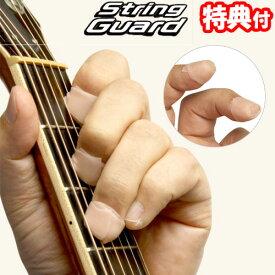 指をまもる ストリングガード プロイデア ベージュ 指先バンテージ ガードテープ ギター初心者のための指先保護テープ た