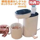瞬間湯沸かしケトル ホットウォーターサーバー mini2 ミニ2 SPETHWSW 2秒で沸く ウォーマー 湯沸し器 瞬間熱湯サーバー 瞬間湯沸かし器…