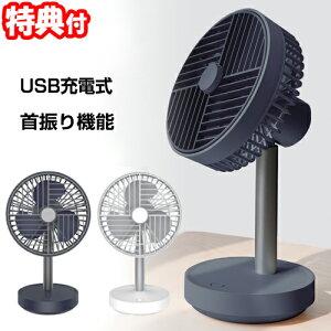 充電式スタンド卓上扇風機 充電式 扇風機 HCF20-38DL USB充電式 スタンドデスクファン 充電式卓上ファン ミニ扇風機 送風機 首振りファン キャンプ バーベキュー 換気 空気循環器 送料無料 と
