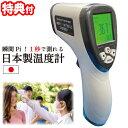 瞬間 1秒で測れる日本製 温度計 OMHC-HOJP001 非接触式電子温度計 非接触自動温度計 検温器 検温機 表面温度測定 非接触式温度計 自宅 …