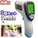 《クーポン配布中》3個セット 瞬間 1秒測定機 日本製 温度計 OMHC-HOJP001 非接触式電子温度計 非接触自動温度計 検温…