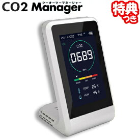 CO2センサー CO2マネージャー CO2濃度測定器 CO2 センサー 二酸化炭素 濃度測定機 温度計 湿度計 CO2モニター 二酸化炭素 濃度計 数値化 TOA-COMG-001 イベント 学校 居酒屋 事務所 飲食店 美容室 屋内 教室 室内 医療機関 換気 3密回避 二酸化炭素 濃度 測定[5月上旬入荷]