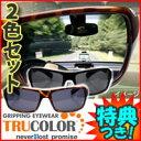 3特典【送料無料+お米+ポイント】 トゥルーカラーサングラス ブラック・ブラウン 2個セット 正規品 紫外線対策…