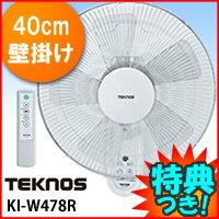 【限定在庫処分】[訳あり] テクノス 大型40cm壁掛けフルリモコン扇風機 KI-W478R 壁掛扇風機 壁かけ扇風機 TEKNOS リモコン扇風機 40cm壁掛け式扇風機 壁掛け式扇風機