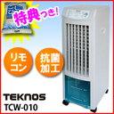 TEKNOS TCW-010 リモコン冷風扇 テクノス リモコン冷風扇風機 冷風扇 TCW010 冷風扇風機 リモコン付き TEKNOS冷風扇 クーラー 冷風機...