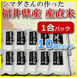 産直米 マツムラ×シマダさんが作ったコラボ 福井県産 お米 1合 ×10個 ギフト 内祝い プレゼント キャンプ に おこめ 精米 仕立てのお米をお届け 新米には コシヒカリ あきたこまち ななつぼし 等ありますが 一度この