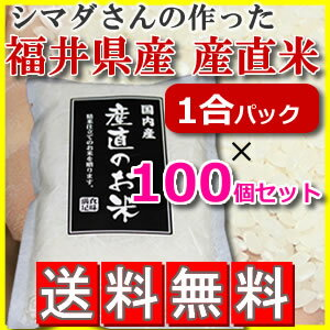 産直米 マツムラ×シマダさんが作ったコラボ 福井県産 お米 1合 ×100個 ギフト 内祝い プレゼント キャンプ に おこめ 精米仕立て のお米をお届け 新米には コシヒカリ あきたこまち ななつぼし 等ありますが 一度このお米食べて