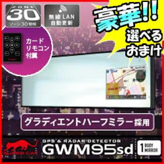 支持豪華的優惠朱庇特GWM95sd無線電定位器YUPITERU鏡子型鏡子型GPS無線電定位器GWM-95sd超級市場猫GPS無線電定位器OBD適配器OBD12-M的GWM85SD的新型