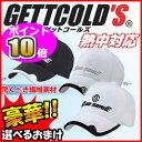 ゲットコールズ 熱中対応キャップ テイジン ベルオアシス素材 水の力 ひんやり帽子 冷却ぼうし