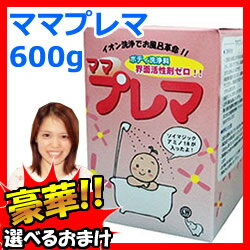 即出荷 ママプレマ 600g 入浴型ボディ洗浄料 入浴剤感覚でお風呂に溶かして使う ボディ洗浄料