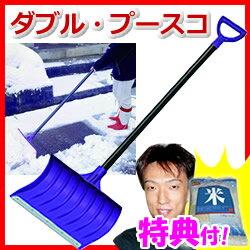 ダブル・プースコ ダブルプースコ スコップ・雪押し君 の2通りの使用が可能 ショベル 雪押しくん 雪掻き 雪かき 雪降ろし 除雪機 ママさんダンプ 除雪スコップ スノーダンプ