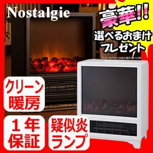 スリーアップ CHT-1539 暖炉型ヒーター Nostalgie ノスタルジア 暖炉型ファンヒーター 暖炉ヒーター CHT-1539BK CHT-1539WH