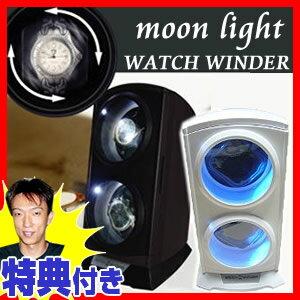 ムーンライト ワインディングマシン ワインディング マブチモーター搭載 LEDイルミ付 moon light 腕時計など豪華自動巻き時計に ツインワインディングマシーン ワインダー ツインワインダー