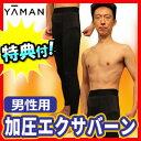 加圧エクサバーン 男性用 ヤーマン 加圧パンツ 加圧スパッツ 保温 補整 エクサシェイプパンツ