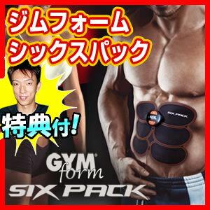 ジムフォーム シックスパック GYMform SIX PACK EMS EMS機器 腹筋マシン 腹筋運動 腹筋マシーン ジムフォーム アブス&コア デュオ の新型です