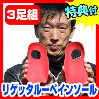 ■ 穿,感觉改进rigettarupehaihiru也最终的鞋垫Re:getA Loupe RE-GETA放大镜鞋垫3双组RE-GETA鞋的鞋垫nakajiki鞋垫舒适穿在感觉