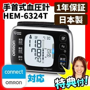 オムロン 手首式血圧計 HEM-6324T 自動血圧計 スマホで管理 手首血圧計 日本製 OMRON 血圧計 HEM6324T デジタル血圧計