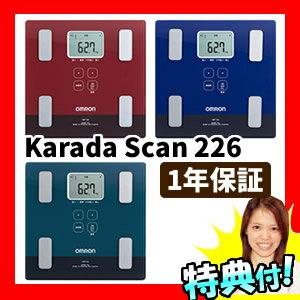 オムロン 体重体組成計 HBF-226 カラダスキャン OMRON 体重計 体脂肪計 体組成計 Karada Scan 226 子供も測定可能 HBF-226-R HBF-226-G HBF-226-DB