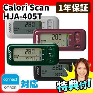 オムロン 活動量計 HJA-405T カロリスキャン スマホで管理 OMRON 消費カロリー計測 カロリー計算 レコーディングダイエット CaloriScan HJA-405T-w HJA-405T-BK HJA-405T-R