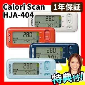オムロン 活動量計 HJA-404 カロリスキャン OMRON 消費カロリー計測 カロリー計算 レコーディングダイエット CaloriScan