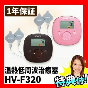 オムロン 温熱低周波治療器 HV-F320 OMRON 治療器 温熱治療器 低周波治療器 HV-F320-BW HV-F320-PK 低周波治療機