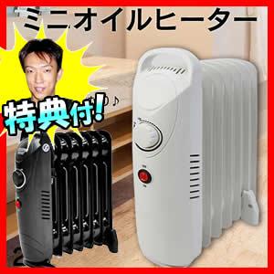 ミニオイルヒーター HOI-007 オイルヒーター オイルラジエターヒーター 小型オイルヒーター 洗面所暖房機 トイレ暖房器 補助暖房器 クリーン暖房器 子供部屋暖房機 脱衣所暖房機 電気暖房機 足元ヒーター