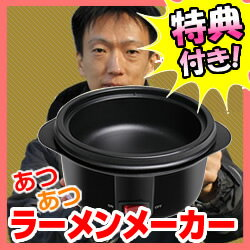 ラーメンメーカー 一人鍋 電気ラーメン鍋 お1人様電気鍋 ヌードルメーカー 電気ケトル鍋 インスタントラーメン作りに最適 約7分で沸騰 ヌードルメーカー ラーメンマシン