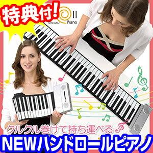 ★最大35倍+クーポン★ NEWハンドロールピアノ 61K3-HG 61鍵 電子ロールピアノ サスティンペダル付 電子ピアノ ロールピアノ くるくる巻いて収納 ハンドロールピアノ ロールアップピアノ ハンドピアノ