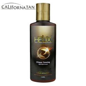 カリフォルニアタン ヒーリックス 130ml 日焼け用ジェル 日焼けジェル 日焼けオイル より肌に優しい 日焼ローション 日焼クリーム 日焼けサロン 不要です セルフタンニング 日焼け肌 タンニングローション