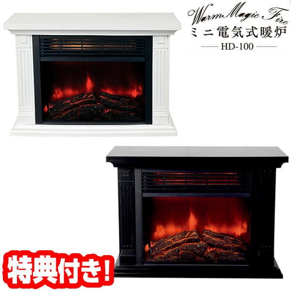 暖炉型ファンヒーター HD-100 暖炉型ヒーター 電気ヒーター 暖炉ヒーター ファンヒーター 暖炉ストーブ HD-100WH HD-100BK