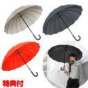 送料無料 煌(kirameki) 16本骨傘 高強度グラスファイバー仕様 大型 傘 男傘 かさ 煌めき 男の品格を上げる極上の16本骨傘 傘 メンズ 雨…